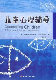儿童心理辅导 热尔达 黄秀梅 中国轻工业出版社9787501973439