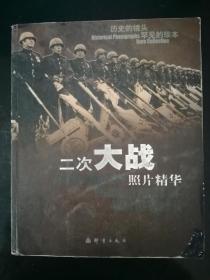 二次大战照片精华