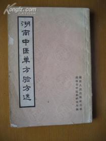 湖南中医单方验方选