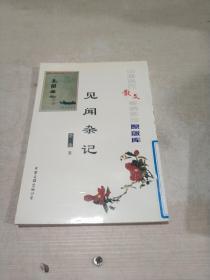 中国现代散文名家名作原版库 见闻杂记