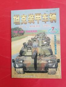 坦克装甲车辆2000.7