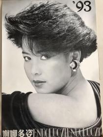 1993年挂历—婀娜多姿