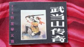 【八十年代初绘画版连环画】《武当山传奇——断发举义旗》印量很少!