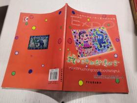 我心中的世博盛会,上海长宁区少年儿童书画作品集