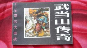 【八十年代初绘画版连环画】《武当山传奇——草店大血战》印量很少!