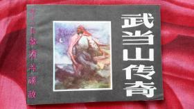 【八十年代初绘画版连环画】《武当山传奇——金顶斗顽敌》印量很少!