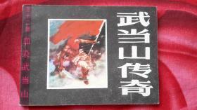 【八十年代初绘画版连环画】《武当山传奇——血染武当山》印量很少!