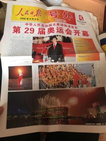 人民日报号外(2008年8月8日)