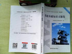 税收基础知识习题集(2017年版)