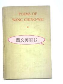 【包邮】1938年初版 精装本 汪精卫《双照楼诗词稿》英文译本 Poems of Wang Ching-wei
