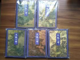 天龙八部 金庸 三联书店 正版正品