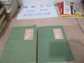 中国经济思想史《上下》  胡寄窗   正版现货   1-3号柜