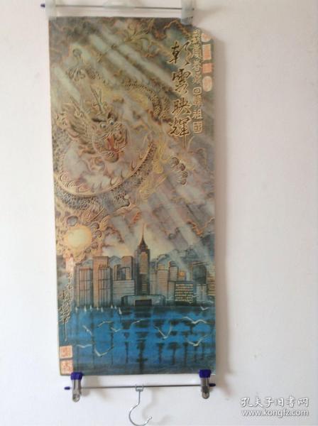 欢庆香港回归祖国  朝霞映辉   彩色国画印刷品 货号21。