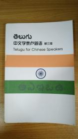 中文学泰卢固语 第三版