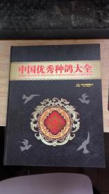 中国优秀种鸽大全2011
