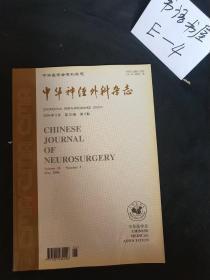 中华神经外科杂志2004年5月第20卷第3期