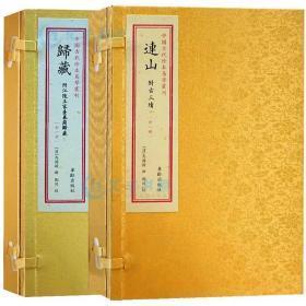 中国古代珍本易学丛刊归藏 连山  手工宣纸线装