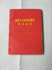 沿着毛主席革命路线胜利前进(128开)