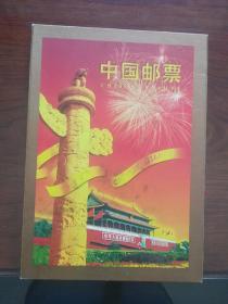中国邮票 1999全年珍藏册 有函套8开精装 内票全(该商品发出后不退不议