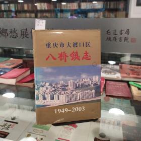 重庆市大渡口区八桥镇志1949-2003