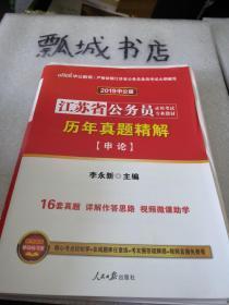 中公版·2018江苏省公务员录用考试专业教材:历年真题精解申论