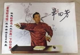 单田芳签名