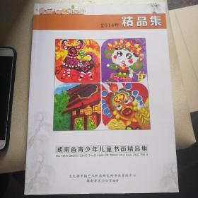 2014年湖南省青少年儿童书画精品集