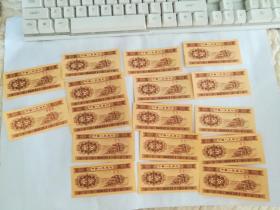 1953年一分纸币(17张)4056r