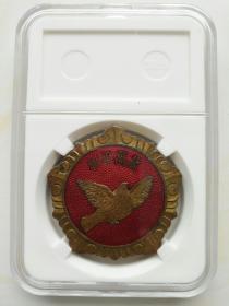 1953抗美援朝《和平鸽》纪念章一枚(保老好品)