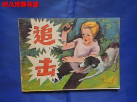 追击(八十年代名家绘画版连环画)稀缺本