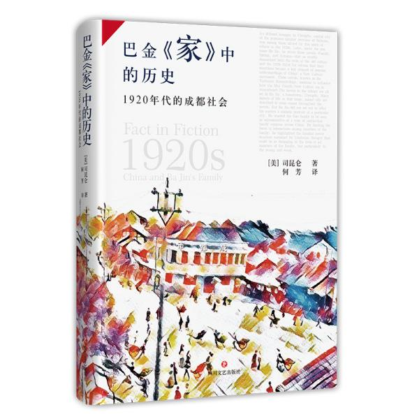 巴金家中的历史:1920年代的成都社会
