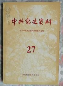 中共党史资料(27)