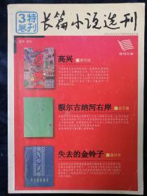 《长篇小说选刊》 特刊三卷   2008年
