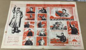 《东方红专刊》火车头《红画军》1967年。