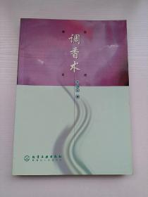 调香术(d211)