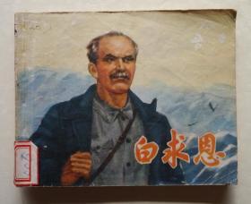 白求恩 连环画