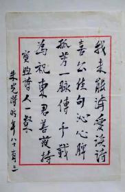 朱光潜诗稿信札一页.