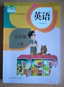 义务教育教科书 英语 五年级 下册 9787107290862