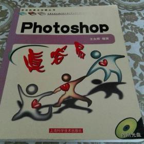 Photoshop真容易 家庭影像全攻略丛书 王永辉上海科学技术出版社