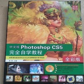 中文版PHOTOSHOP CS5完全自学教程 黄勇 机械工业出版社