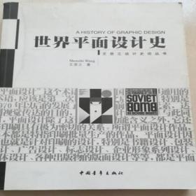 世界平面设计史 王受之 中国青年出版社9787500648307