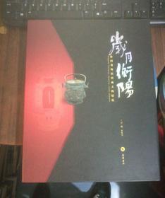 岁月衡阳:衡阳博物馆馆藏文物精选(有函套和手提带)