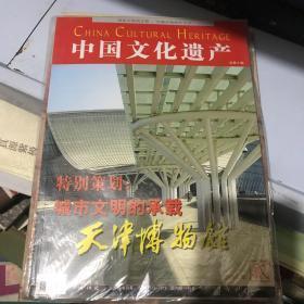 中国文化遗产2005年2 总第6期