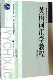 英语词汇学教程 第三版 张维友 第三版第3版 华中师范大学 97875622