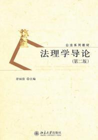 公法系列教材—法理学导论(第二版) 舒国滢 主编 978730119806
