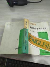 中学生英语速记英语单词的奥秘