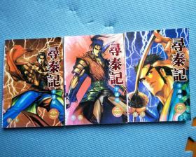 寻秦记 卡通版 1-6完结篇 合售3本 (缺1/2/5)