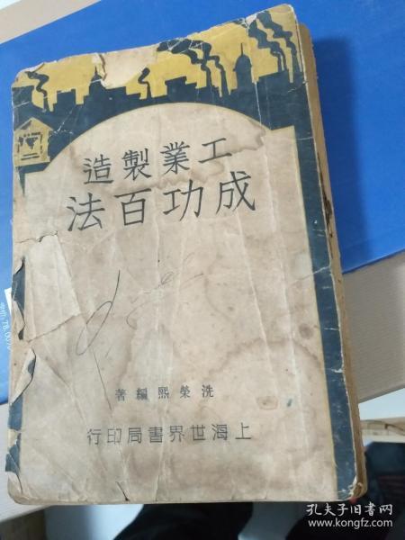 工业制造成功百法, 民国20年3月初版,旧书自然黄,书脊裂。