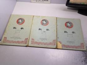 数学(征求意见稿)第一,二,三册和售(第1,2,3)1968年【油印本】