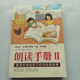 朗读手册II:最适合读给孩子听的经典故事